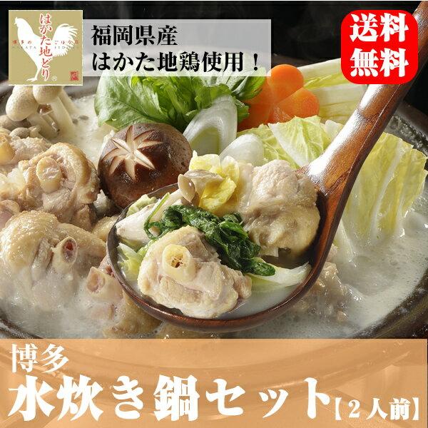 水炊き鍋セット【2人前】