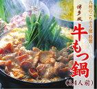 博多牛もつ鍋セット(醤油)