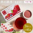 赤の綺赤(きせき)セット(15袋×3箱セット)ビーツお試し国産ポリフェノール乳酸菌