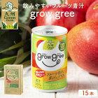 九州GreenFarmgrowgree(グロー・グリー)15本青汁ギフト九州産国産