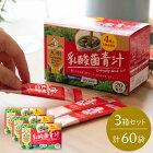 九州GreenFarm乳酸菌セット(20袋×3箱セット)青汁九州産国産