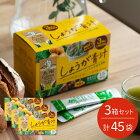 九州GreenFarmしょうが青汁セット(15袋×3箱セット)青汁九州産国産