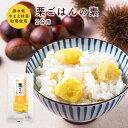 九州マルシェで買える「石井食品 今年採れた熊本やまえ村の栗 栗ごはんの素 2合用 130g 1袋」の画像です。価格は1,480円になります。