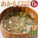 【送料無料】 あかもくスープ・味噌汁 6個セット アカモク ...