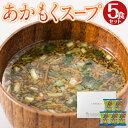 【送料無料】 あかもくスープ 5個セット 1000円ポッキリ...