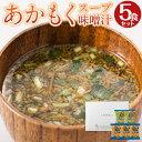 【送料無料】 あかもくスープ・味噌汁 5個セット 1000円...