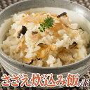 【送料無料】 サザエめしの素 470g 炊き込みご飯 さざえ...
