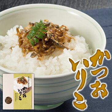 【送料無料】 かつお いりこ 佃煮 100g 鰹節