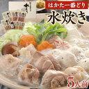 【送料無料】 はかた一番どり 本格水炊き鍋セット 5人前 冷凍便 鍋セ...