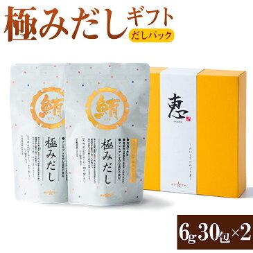 【送料無料】 極みだしギフト「恵-A2」(6g×30包)×2 だしパック あごだし 無添加 出汁 ホシサン 九州 熊本 ギフト 贈り物