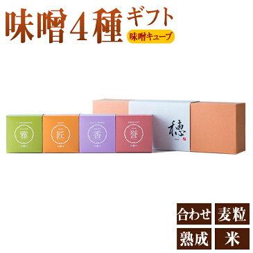 【送料無料】 キューブ味噌4種セット「穂」 ホシサン 味噌 醤油 九州 熊本