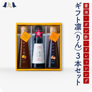 【送料無料】 醤油・ポン酢・ドレッシング3本セット「凛」 ホシサン ポン酢 味噌 醤油 九州 熊本