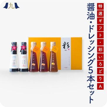 【送料無料】 ギフト限定ボトルフルセット「彩-A」 ホシサン あごだし 味噌 醤油 九州 熊本