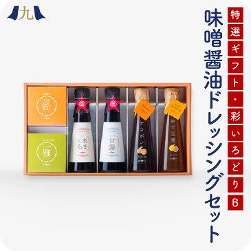 【送料無料】 お味噌・醤油・ポン酢・ドレッシングのセット「彩-B」 ホシサン あごだし 味噌 醤油 九州 熊本