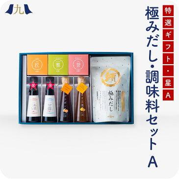 【送料無料】 極みだしと厳選調味料セット「星-A」 ホシサン あごだし 味噌 醤油 九州 熊本