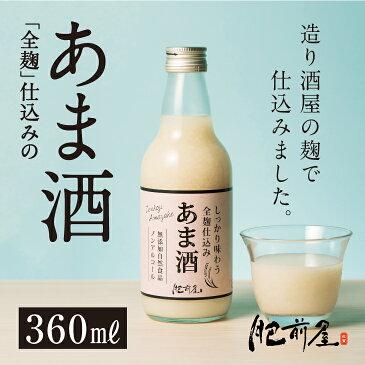 【送料無料】 全麹仕込み あま酒 360ml 無添加 ノンアルコール 米麹