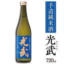 【送料無料】 光武酒造場 手造り純米酒 720ml 日本酒 ...