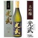 【送料無料】 光武酒造場 大吟醸 光武 720ml 日本酒 ...