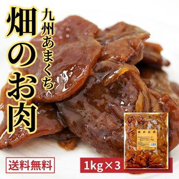 【送料無料】畑のお肉 1kg 3個セット