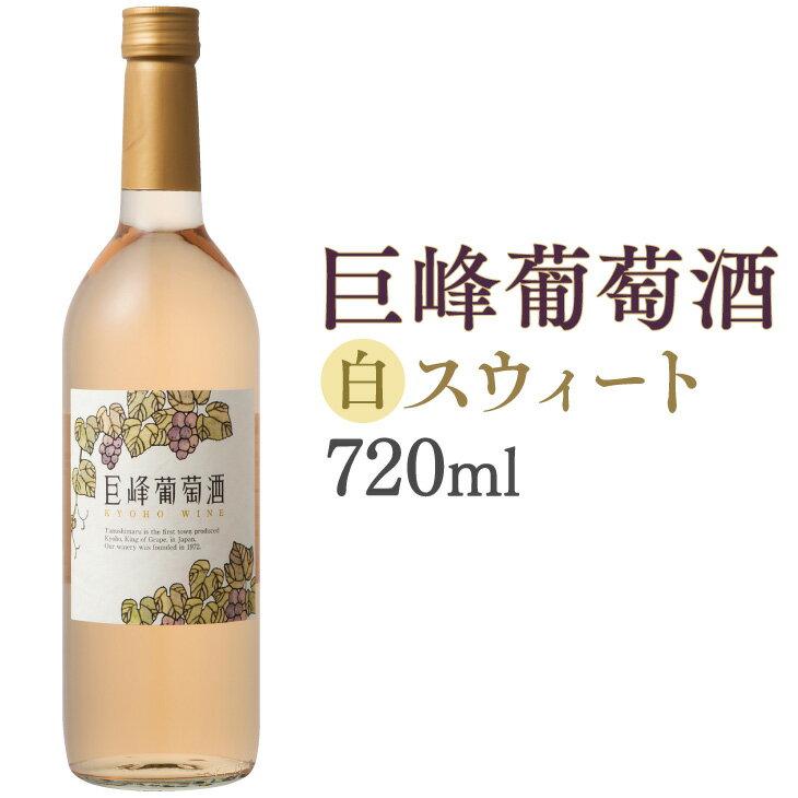 ワイン, 白ワイン  720ml