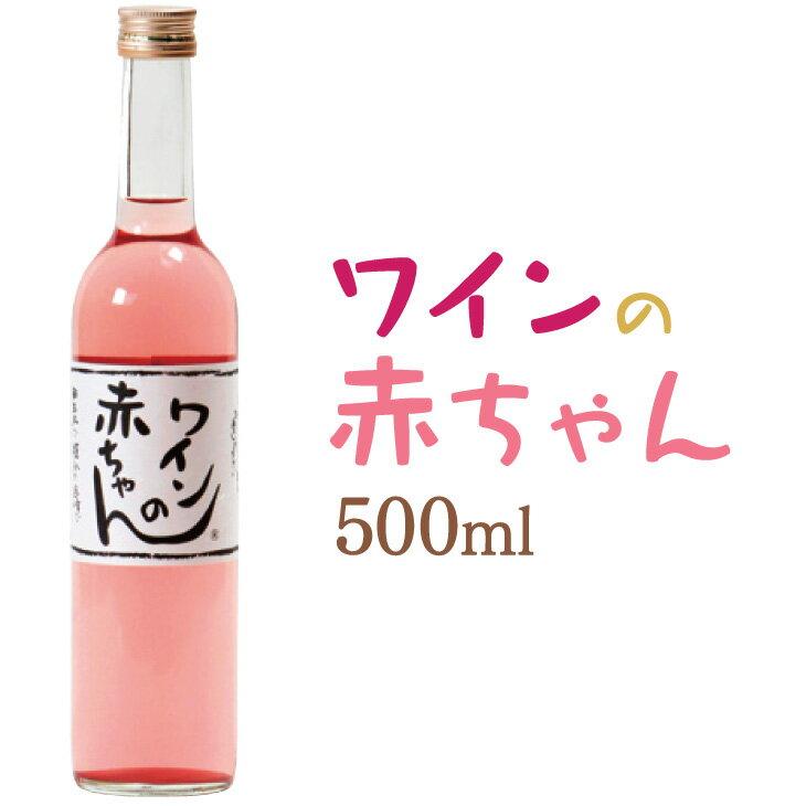 ワイン, 赤ワイン  500ml