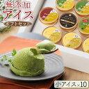 【送料込み】 古蓮 アイスクリーム ギフトセットA 小サイズ...