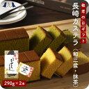 <敬老の日> 長崎 カステラ2本入りセット(和三盆カステラ 2本 または 和三盆・抹茶カ