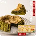 【送料無料】 半熟カステラ 抹茶 ロハスランド 約180g