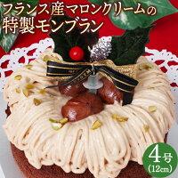 【ポイント10倍〜19倍】【送料無料】モンブラン クリスマスケーキ 「フランス産マロンクリームの特製モンブラン」4号サイズ