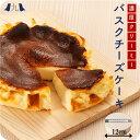 【送料無料】スペイン生まれ 真っ黒 バスクチーズケーキ 4号(約12cm)チーズケーキ 濃厚 ほろ苦 大人 洋菓子 ベイクドチーズケーキ スイーツ クリームチーズ 土産 プレゼント 冷凍 お取り寄せ