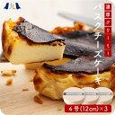 【送料無料】 スペイン生まれのバスクチーズケーキ 4号サイズ 3個セット チーズケーキ 濃厚 黒 ほろ苦 大人 洋菓子 ベイクドチーズケーキ スイーツ クリームチーズ 箱入り 木箱 ギフト プレゼント 冷凍
