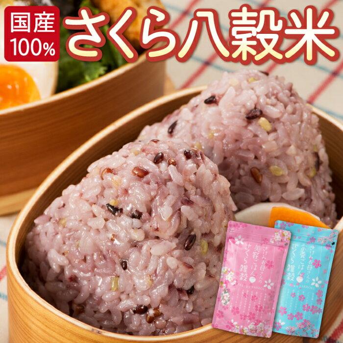 【送料無料】国産100% さけみお母さんのさくら雑穀セット