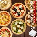 熨斗 対応【選べる ピザ 5枚セット 南の大地シリーズTHE PIZZA 】ピザ