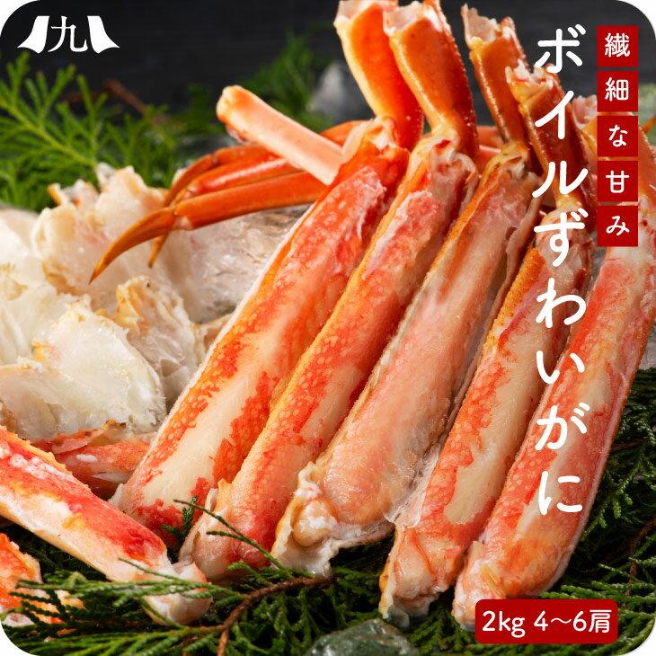 魚介類・水産加工品, カニ  46 2kg BBQ