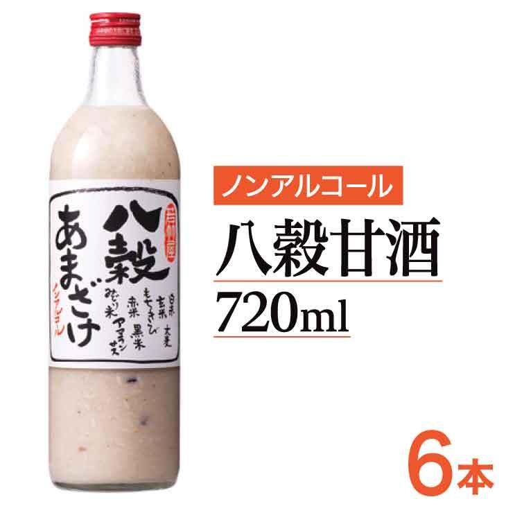 水・ソフトドリンク, 甘酒 720ml6