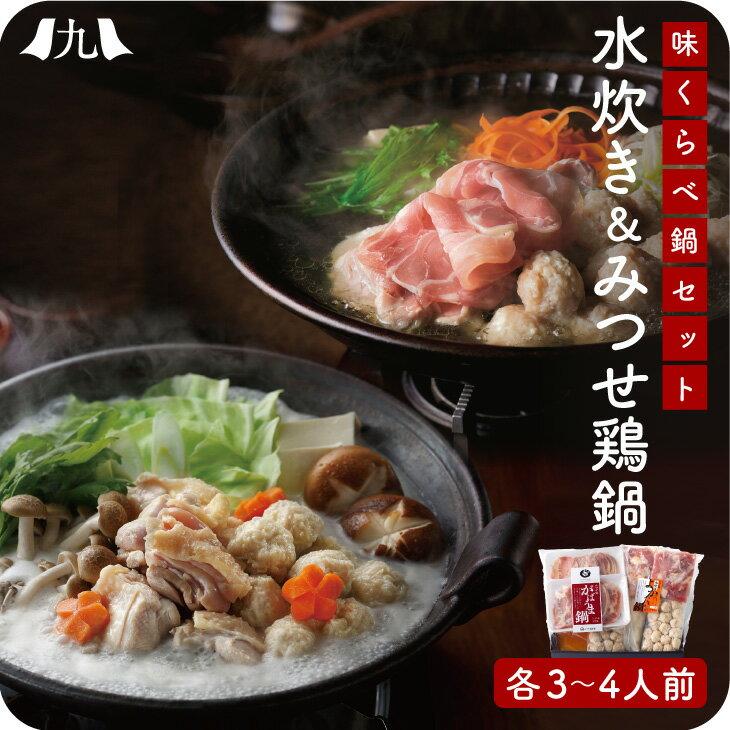 鍋セット, 水炊き  3-4