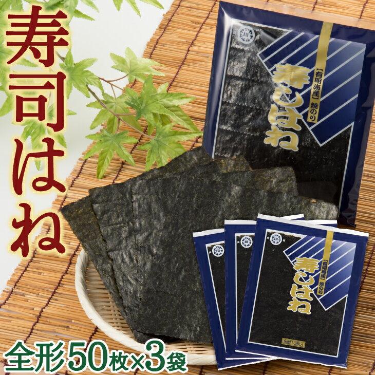 【送料無料】 寿しはね 焼き海苔 全形50枚 3袋セット 有明海産 乾海苔 一番摘み 柳川海苔