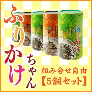 【送料無料】ふりかけちゃん 5個セット ふりかけ 鰹節 胡麻 味付け海苔 柳川海苔