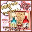 【プレゼントに最適!】(送料無料)芋焼酎2種チョコセット 【芋焼酎】【RCP】