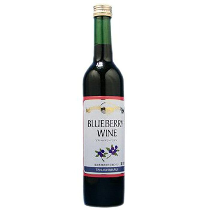 ブルーベリーワイン 7°500ml【2008年全国酒類コンクールワイン部門1位】【巨峰ワイン】