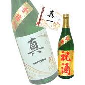 【オリジナル名入れラベル】久家本店祝い酒720ml箱【RCP】