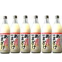 酒蔵のあまざけ 900ml×6本 送料無料 ノンアルコール 甘酒ぶんご名醸【あす楽対応】