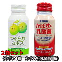 つぶらなカボスとかぼす乳酸菌の2箱セット【JAフーズ】【送料無料】