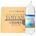 天然炭酸水 YOIYANA(よいやな) 1.5L PET 1ケース【12本入り】【送料無料】