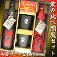[ギフト] 赤と黒 閻魔 陶器カップ付きセット ecs[おすすめ]【RCP】