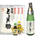とり天調理セット(小)と特別純米酒山水セット【RCP】720ml