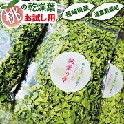 【送料無料】国産100%桃の葉乾燥葉お試し用【貴重なエコファーマー認定農家から直送】長崎県産かんそうもものはオリジナルローションあせも湿疹アトピー敏感肌の方におすすめ