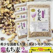 【送料無料】紫もち麦2kg500g×4佐賀県産ダイシモチ食物繊維ポリフェノールβ-グルカン自然食品押し麦国産1kg