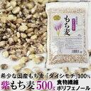 【送料無料】 紫もち麦 500g 国産 ダイシモチ使用 食物繊維 ポリフェノール β-グルカン もちもち食感 自然食品 大麦 押し麦