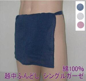 九州屋 越中ふんどし シングルガーゼ 栗 白 藍 藤 綿100% シングル ガーゼ やわらかい S-LL サイズ変更OK ふんどし 褌 フンドシ クラッシックパンツ パンツ